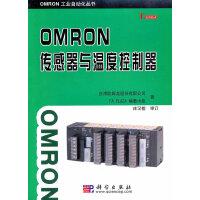 OMRON传感器与温度控制器
