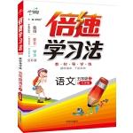15秋 倍速学习法五年级语文―苏教版(上)