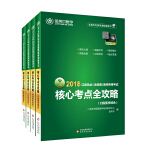 金英杰2018年口腔执业(含助理)医师资格考试核心考点全攻略(全四册)