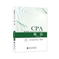 注册会计师教材2018 cpa2018年注册会计师全国统一考试辅导教材:税法CPA