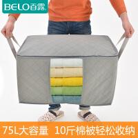 百露竹炭被子收纳袋整理袋储物袋棉被收纳衣柜衣物收纳整理袋
