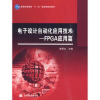 【二手旧书8成新】电子设计自动化应用技术FPGA应用篇 路而红 9787040280500