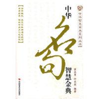 【二手旧书九成新】 中华名句智慧金典