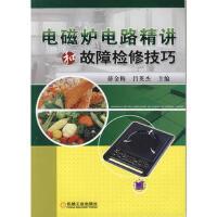 电磁炉电路精讲和故障检修技巧 薛金梅,吕英杰 9787111372424