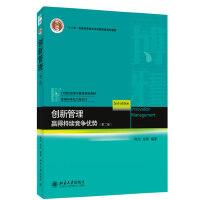 【二手书9成新】 创新管理:赢得持续竞争优势(第二版) 陈劲,郑刚 北京大学出版社 9787301229422