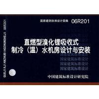 06R201直燃型溴化锂吸收式制冷(温)水机房设计与安装(国家建筑标准设计图集)―动力专业