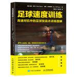 足球速度训练 高速对抗中的足球技战术训练图解