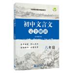 初中文言文完全解读 八年级(收录人教版教材八年级所有文言文)