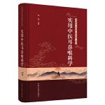 实用中医耳鼻喉科学・实用中医临床医学丛书
