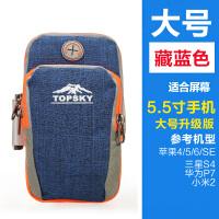 Topsky/远行客 户外跑步手机臂包运动臂袋iPhone7健身装备男女5.5寸手腕小包