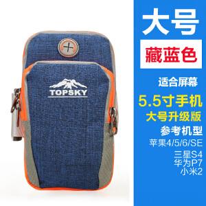 【99元三件】Topsky/远行客 户外跑步手机臂包运动臂袋iPhone7健身装备男女5.5寸手腕小包