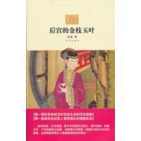 【二手书旧书95成新】  后宫的金枝玉叶 向斯 故宫出版社