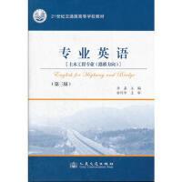 【二手旧书8成新】专业英语(第三版 李嘉 9787114096600
