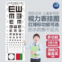 【医生推荐】对数视力表挂图标准儿童家用卡通幼儿园测近视眼睛成人视力测试表