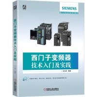 西门子变频器技术入门及实践 机械社 西门子G120及相关变频器入门实践操作变频器硬件安装接线调试设置通信维护和调试软件教
