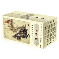 杨家将(中国古典名著连环画典藏版)