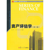 资产评估学(第二版)(复旦博学・财政学系列)