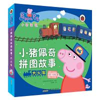 小猪佩奇拼图故事:大火车