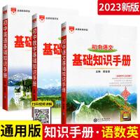 基础知识手册初中语文数学英语全套3本 第十四次修订第14版 初一初二初三教材解析书工具书 中考语数英