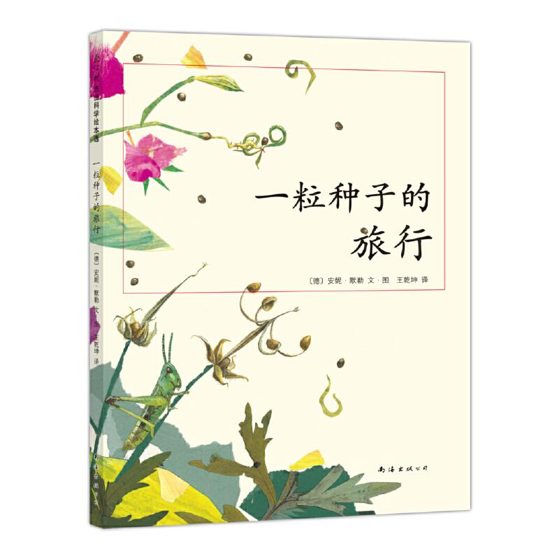 一粒种子的旅行 易烊千玺推荐,入选中国小学生基础阅读书目,德国青少年科普大奖。一粒种子的旅行,展现自然的神奇力量——爱心树童书出品