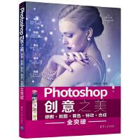 Photoshop创意之美――修图+抠图+调色+特效+合成全突破