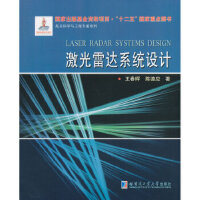 激光雷达系统设计王春晖,陈德应9787560340227哈尔滨工业大学出版社