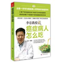 【二手书9成新】 癌症病人怎么吃 李忠 广西科学技术出版社 9787807637608