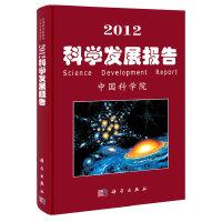 2012科学发展报告