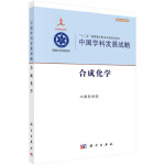 中国学科发展战略・合成化学