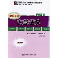 【TH】高考专升本教材2014大学语文 朱家珏 北京邮电大学出版社有限公司 9787563525843