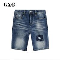 【联合超品日 2.5折到手价:82.25 】GXG男装 夏季男士时尚潮流蓝色休闲牛仔短裤