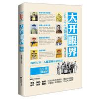 【二手旧书8成新】大开眼界:1644-1912清朝现场 路卫兵 9787539957142