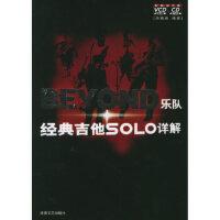 BEYOND乐队经典吉他SOLO详解(附CD和VCD光盘各一张)余晓维9787540436070湖南文艺出版社