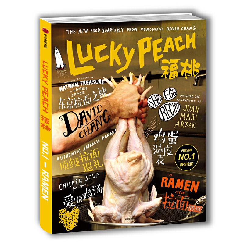 """福桃01:拉面聘请米其林主厨做编辑的美食MOOK!世上仅此一本!你从未见过的超带劲、超""""野""""路子、超死磕的美食MOOK。创刊仅六年,每辑销量全球超100000册。"""