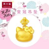 周大福珠宝Hello Kitty凯蒂猫皇冠足金黄金吊坠R20208