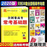 天利38套高中地理高考地理常考基础题高中地理练习题试卷全国通用2020版