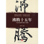 沸腾十五年――中国互联网:1995-2009林军9787508615851中信出版社