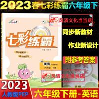 2021秋全新版七彩练霸六年级英语上册人教PEP同步课练配单元测试卷