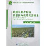 新疆主要农作物滴灌高效栽培实用技术