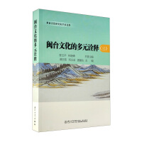 闽台文化的多元诠释(三)