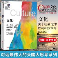 正版 文化 (美)约翰・布罗克曼 :浙江人民出版社