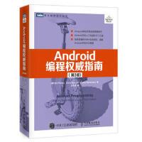 【二手旧书8成新】Android编程权威指南 第3版 [美] 比尔・菲利普斯 克里斯・斯图尔特 克莉丝汀・马 9787