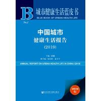 城市健康生活蓝皮书 中国城市健康生活报告(2019)