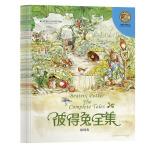 顶级大师绘本・彼得兔全集(全10册)