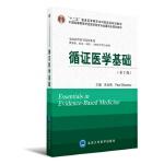 循证医学基础(第2版)(第三轮五年制教材)(十二五)
