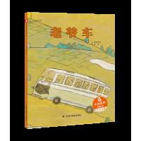 中国原创图画书:老爷车