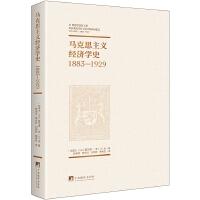 马克思主义经济学史:1883-1929