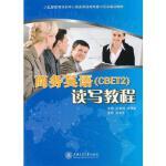 商务英语(CBET2)读写教程吴黄知,祝慧敏9787313072375上海交通大学出版社