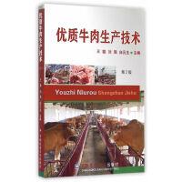 优质牛肉生产技术 第2版