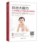 玩出大能力:0-3岁婴幼儿早期运动发展指南